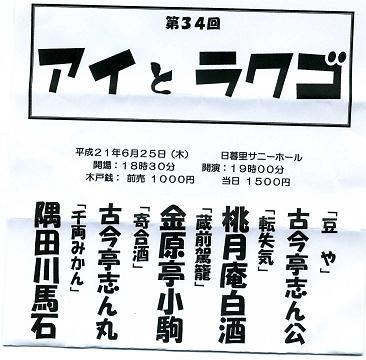 アイとラクゴ001.jpg