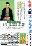 第6回志ん丸寄席チラシ - コピー.jpg